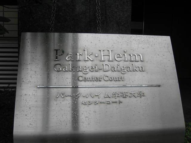 パークハイム学芸大学センターコートの看板