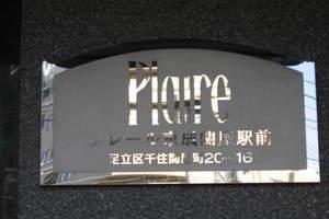 プレール京成関屋駅前の看板