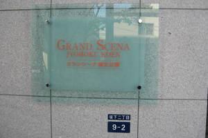 グランシーナ城北公園の看板