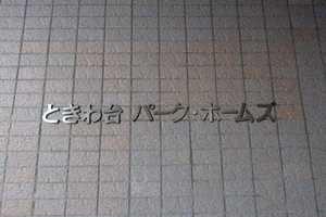 トキワ台パークホームズの看板