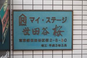マイステージ世田谷桜の看板