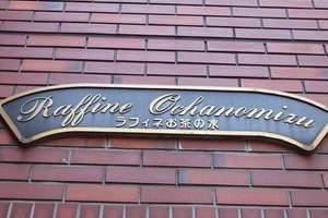 ラフィネ御茶ノ水の看板