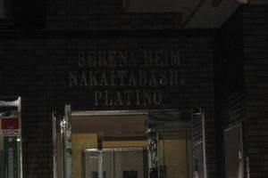 セレナハイム中板橋の看板