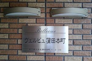 ヴェルビュ蒲田本町の看板