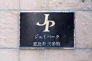 ジェイパーク恵比寿弐番館の看板