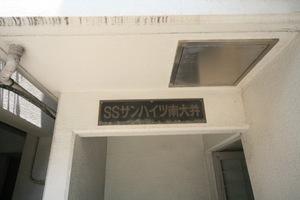 SSサンハイツ南大井の看板