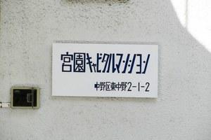 宮園キャピタルマンションの看板