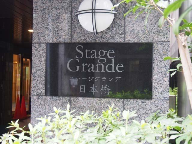 ステージグランデ日本橋の看板
