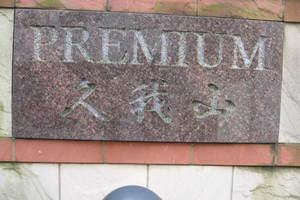 プレミアム久我山の看板