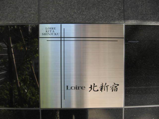 ロアール北新宿の看板