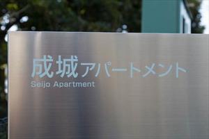 成城アパートメントの看板