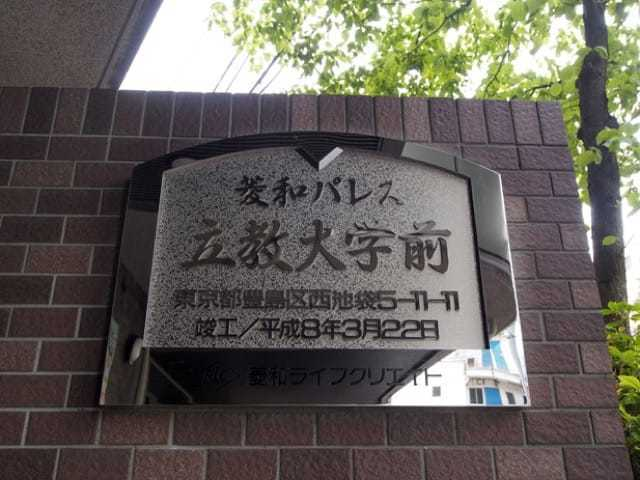 菱和パレス立教大学前の看板