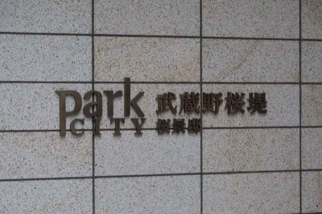 パークシティ武蔵野桜堤桜景邸の看板