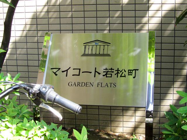 マイコート若松町ガーデンフラッツの看板