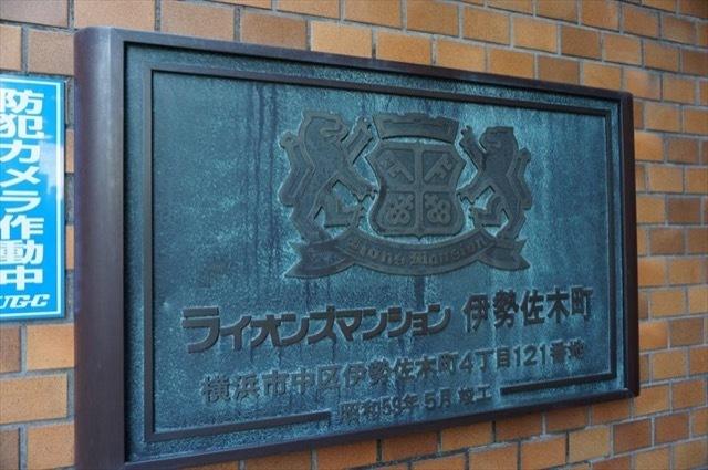 ライオンズマンション伊勢佐木町の看板