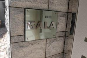 ガーラステージ西巣鴨の看板