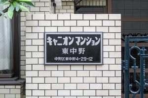 キャニオンマンション東中野の看板