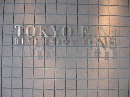 東京アインスリバーサイドタワーの看板