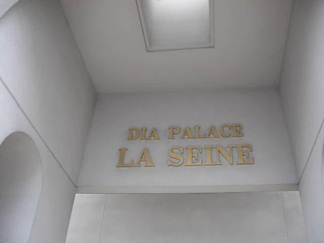 ダイアパレスラセーヌ小台公園の看板
