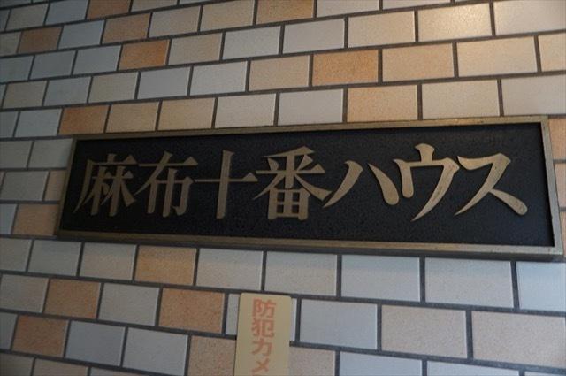 麻布十番ハウスの看板