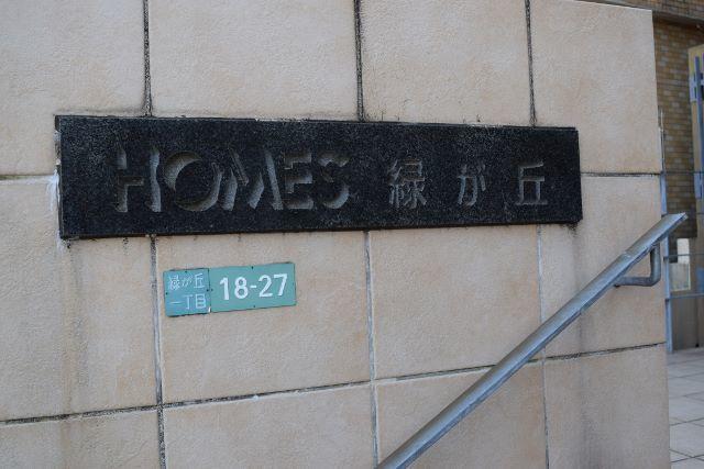 ホームズ緑ヶ丘の看板