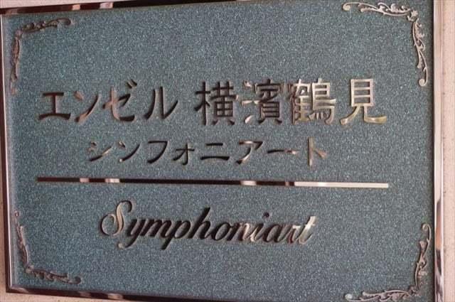 エンゼル横浜鶴見シンフォニアートの看板