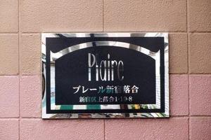 プレール新宿落合の看板