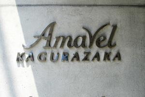 アマヴェル神楽坂の看板