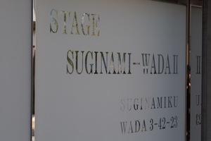 ステージ和田の看板