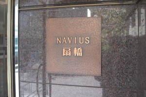 ナビウス扇橋菊川南の看板