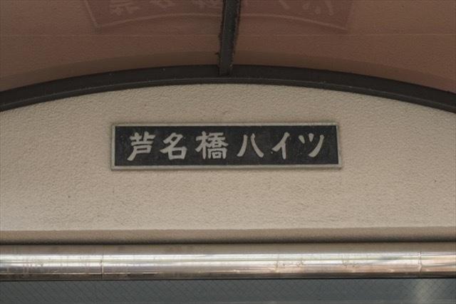 芦名橋ハイツの看板