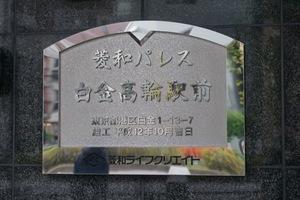 菱和パレス白金高輪駅前の看板