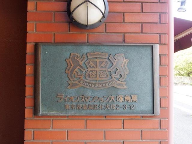 ライオンズマンション大塚角萬の看板
