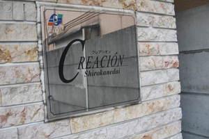 クレアシオン白金台の看板