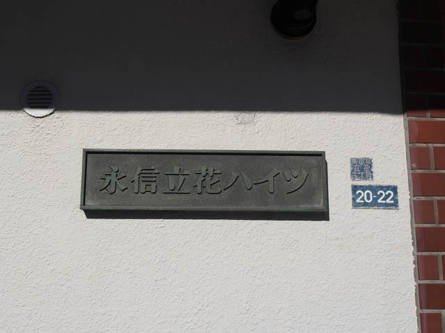 永信立花ハイツの看板