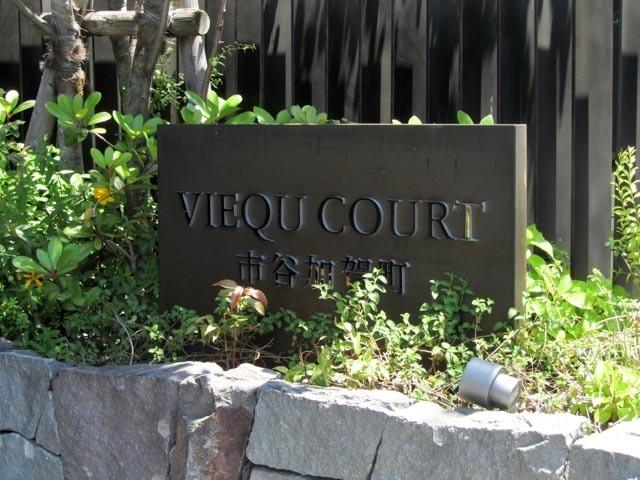 ヴィークコート市谷加賀町の看板