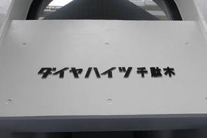 ダイヤハイツ千駄木の看板