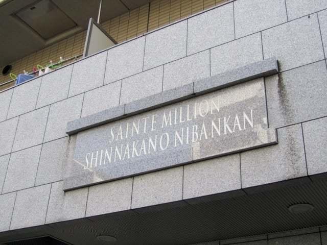 サンテミリオン新中野弐番館の看板