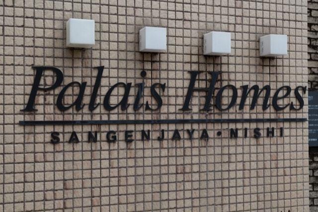 パレホームズ三軒茶屋西の看板