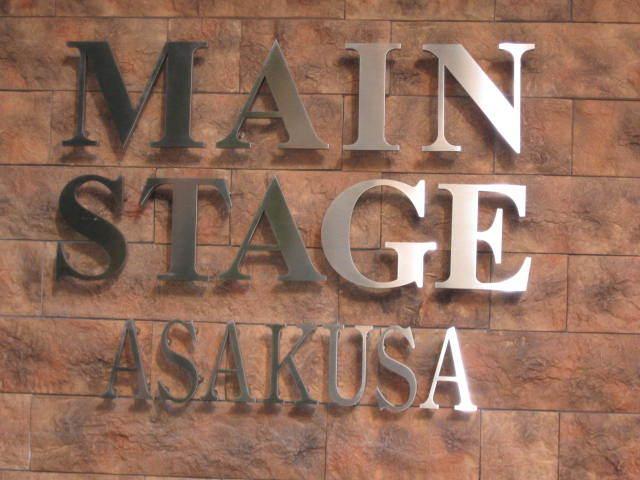 メインステージ浅草の看板