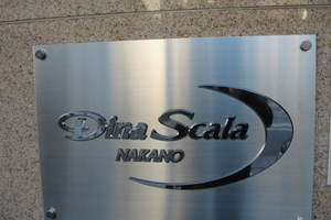 ディナスカーラ中野の看板