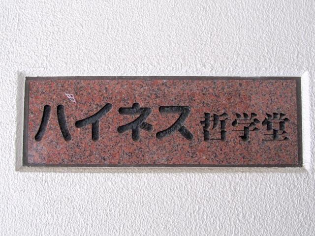 ハイネス哲学堂の看板