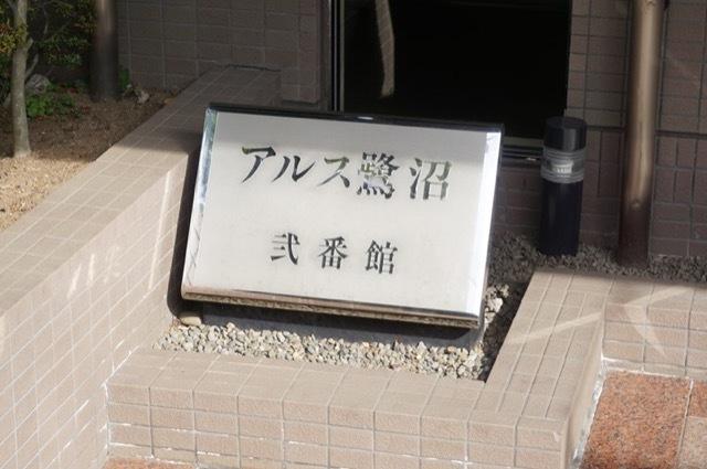 アルス鷺沼2番館の看板
