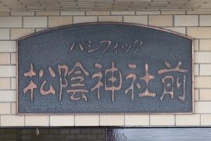 パシフィック松陰神社前の看板