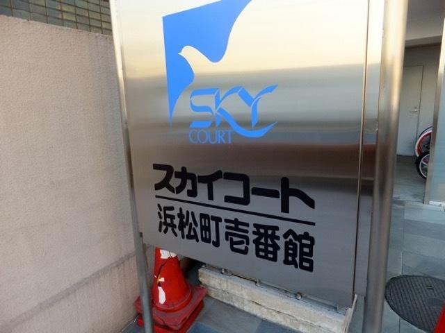 スカイコート浜松町壱番館の看板