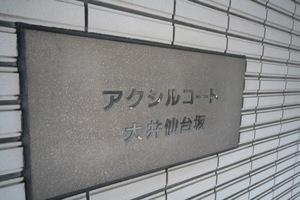 アクシルコート大井仙台坂の看板