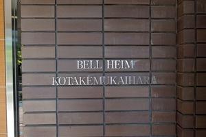 ベルハイム小竹向原の看板