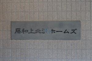藤和上北沢ホームズの看板