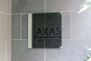 アクサス下目黒の看板