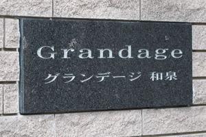 グランデージ和泉の看板